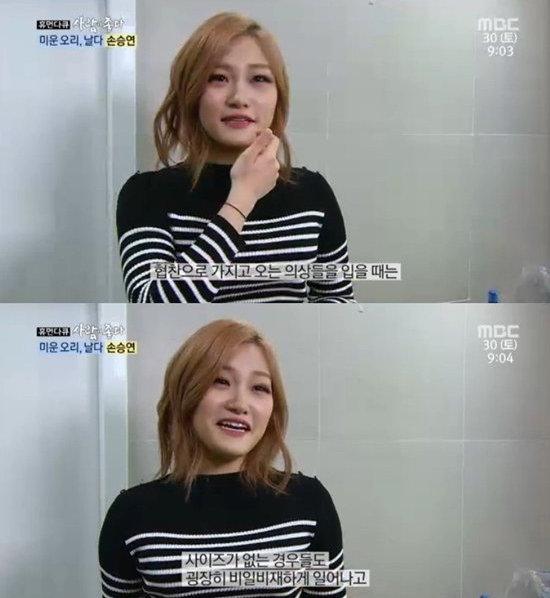 Son Seung Yeon2