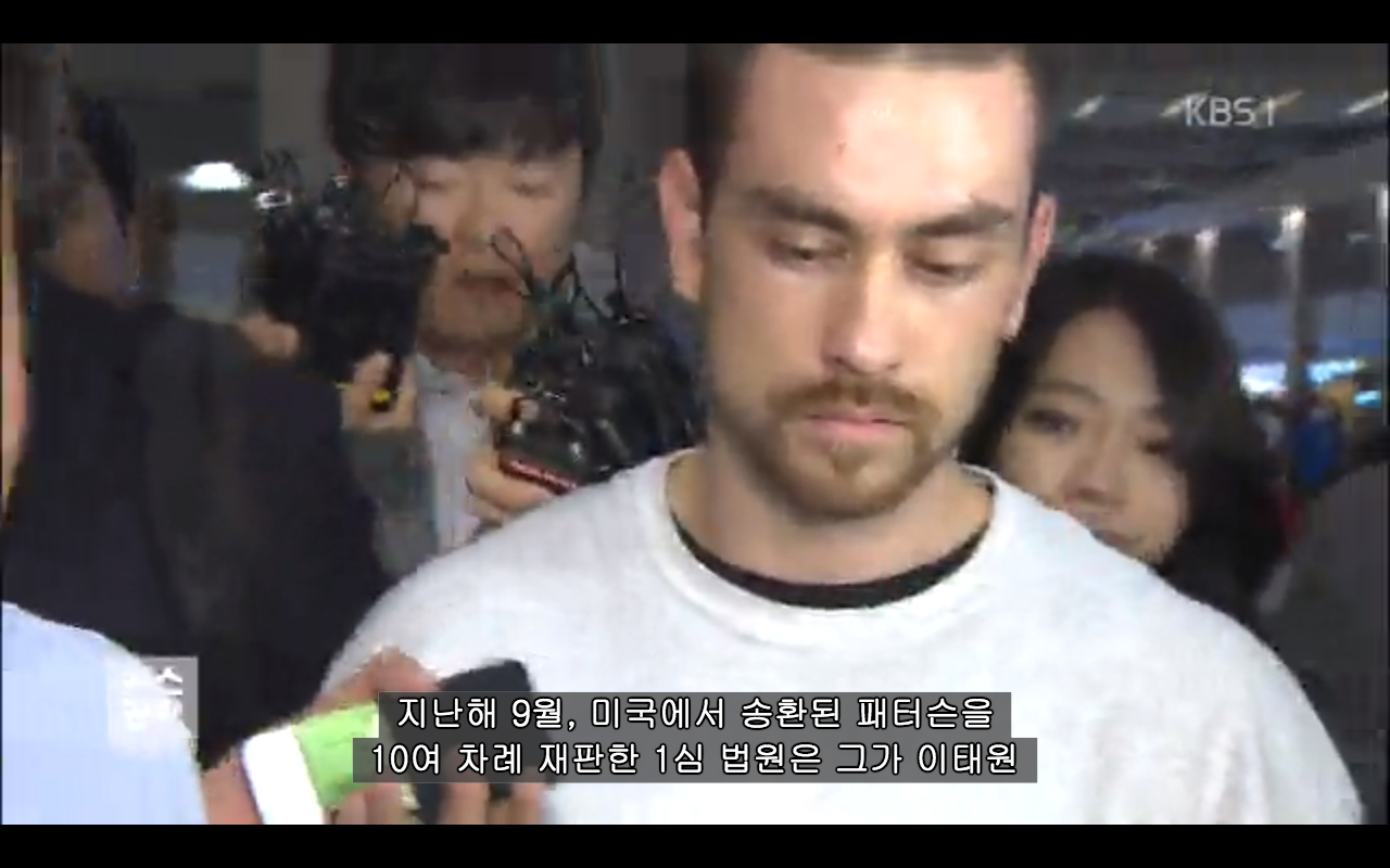 Arthur Patterson Found Guilty in 19-Year-Old Itaewon Homicide Case