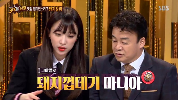 Hani Reveals What EXID Always Orders When Having Barbecue
