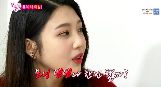 yook sung jae joy