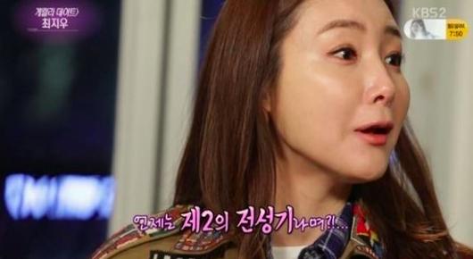 Choi Ji Woo 3