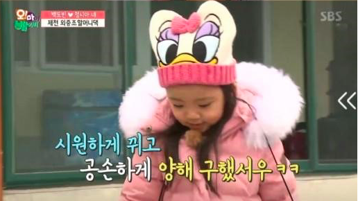 Seo Woo Remembers Her Manners and Politely Apologizes for Passing Gas