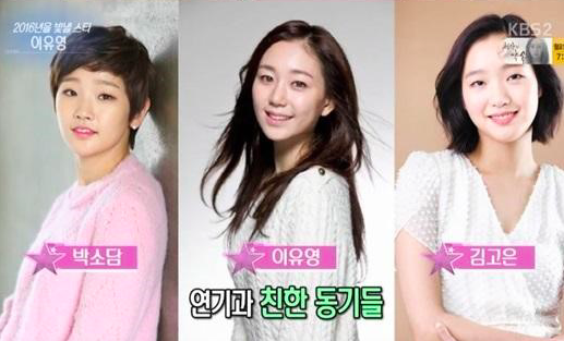 Lee Yoo Young Talks About Her Friendship With Park So Dam and Kim Go Eun