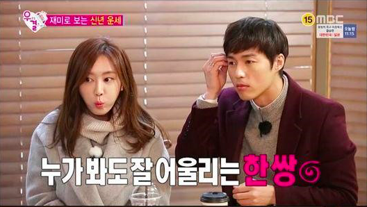 """Watch: Fortune Teller Predicts Oh Min Suk and Kang Yewon Are a Good Match on """"We Got Married"""""""