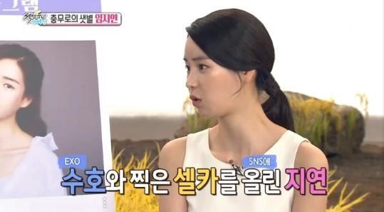 Lim Ji Yeon Discusses Her Friendship With EXO's Suho