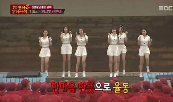 "Watch: Marines Go Wild for GFRIEND on ""Real Men"""