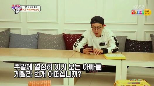 Lee Hwi Jae's Surprise Get-Together for Dads Doesn't Turn Out the Way He Wants