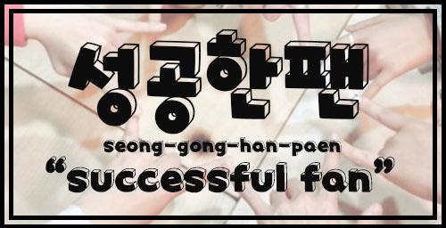 K-Pop 101: Korean Fan Lingo All K-Pop Fans Should Know | Soompi