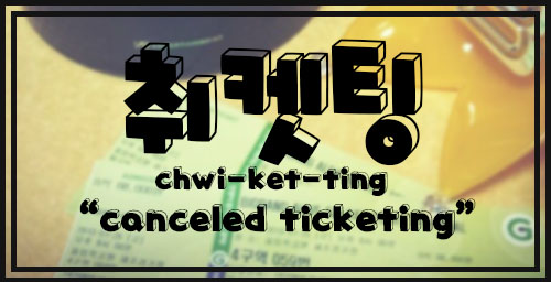 cancelled ticketing - 복사본