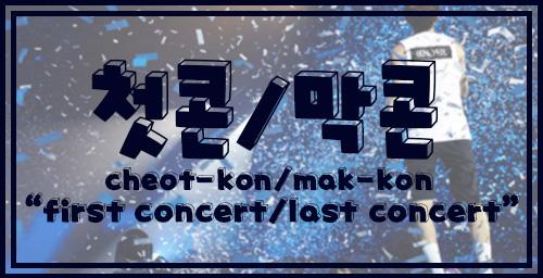 first last concert - 복사본