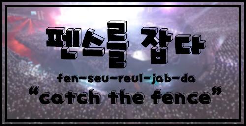 fence - 복사본