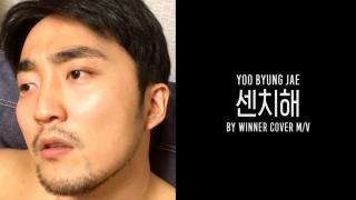 yoo byung jae winner