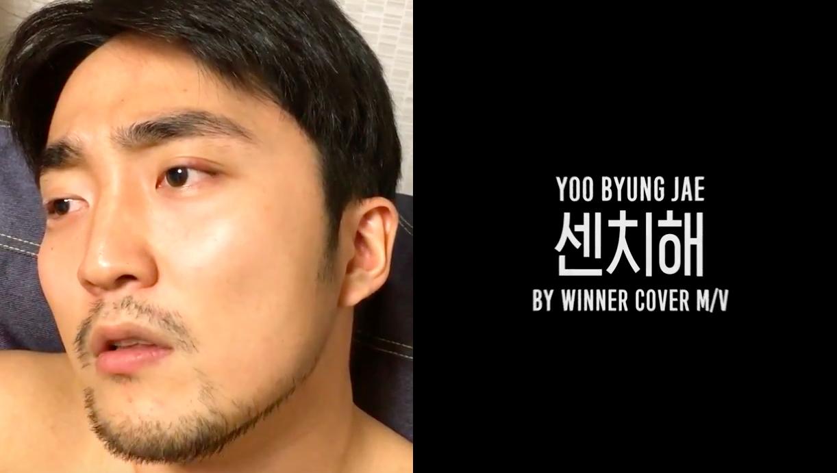 """Yoo Byung Jae Lip Syncs WINNER's """"Sentimental"""" in Hilarious Video"""
