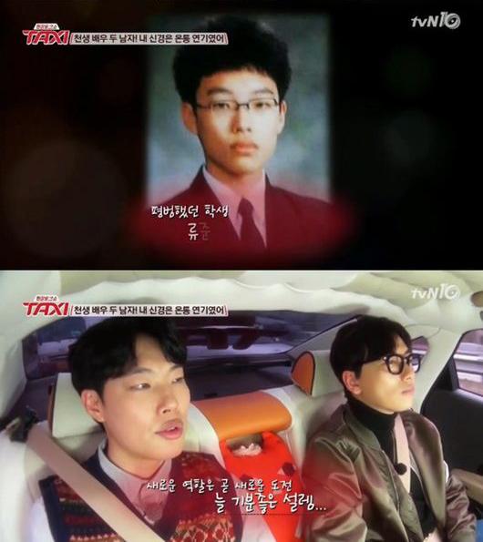 taxi-ryu jun yeol