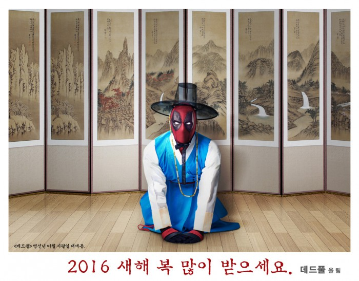 Deadpool Greets Korean Fans With a Traditional New Year's Bow