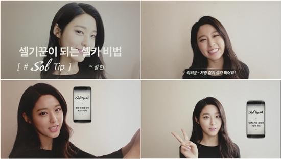 Watch: Seolhyun Teaches the Secret to a Perfect Selfie