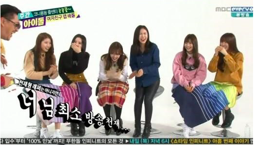 """Watch: GFRIEND Attempts Rapping But Hilariously Fails on """"Weekly Idol"""""""