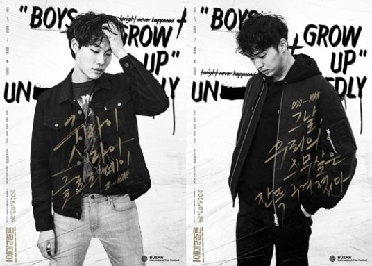 Ryu Jun Yeol Kim Hee Chan Glory Day posters