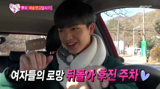"""Watch: Joy Is Thrilled by How Cool Yook Sungjae Looks While Parking on """"We Got Married"""""""