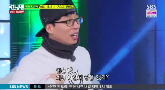 running man yoo jae suk 3