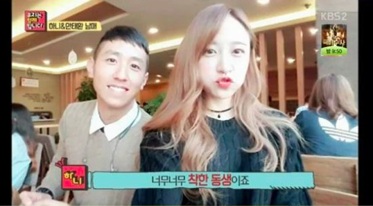 Hani Reveals Her Brother Helped Her When She Had No Income