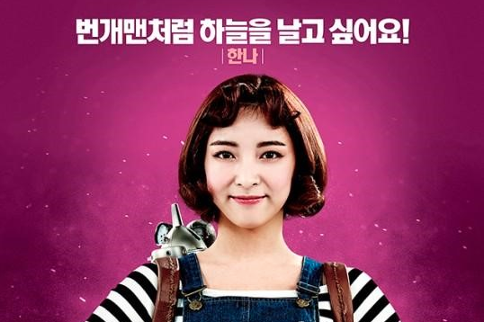 """f(x)'s Luna Talks About Her Role in Upcoming Movie """"Lightning Man's Secret"""""""
