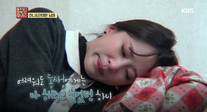 EXID's Hani Is Moved to Tears Watching Her Brother Play Guitar