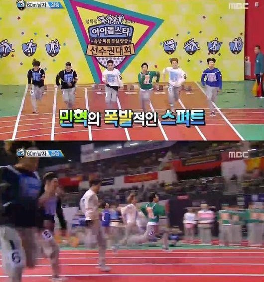 2016 Idol Star Athletics Championships2