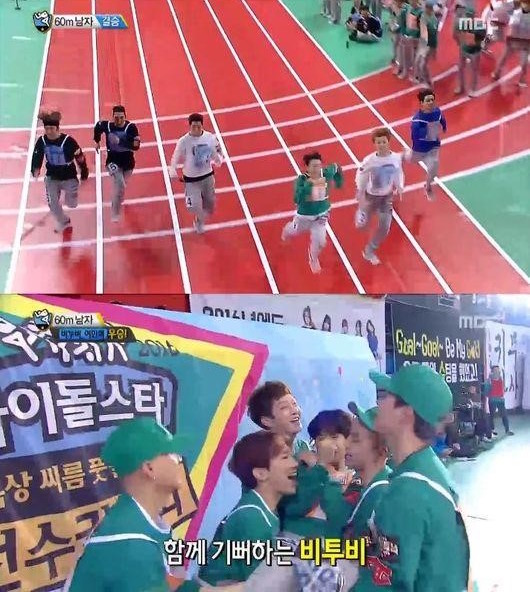 2016 Idol Star Athletics Championships3