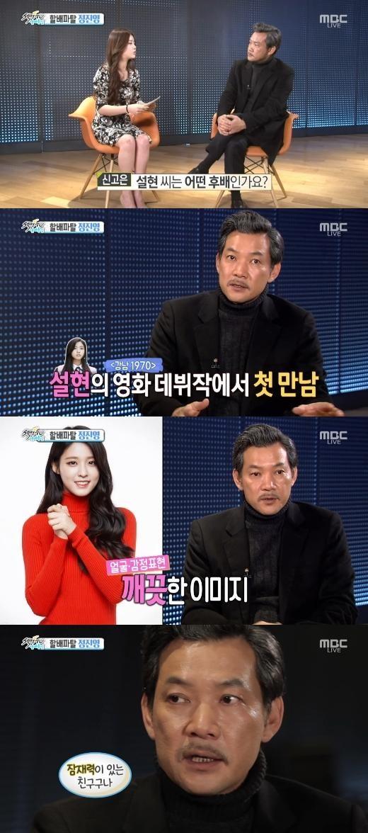 Jung Jin Young Seolhyun