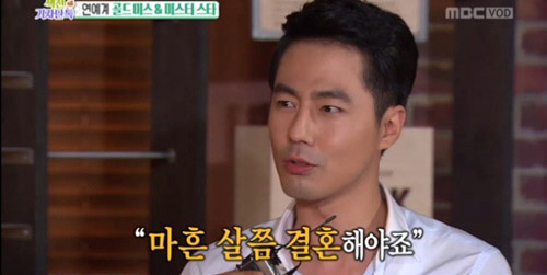 Why Do Dating Rumors Between Jo In Sung and Go Hyun Jung Keep Surfacing?
