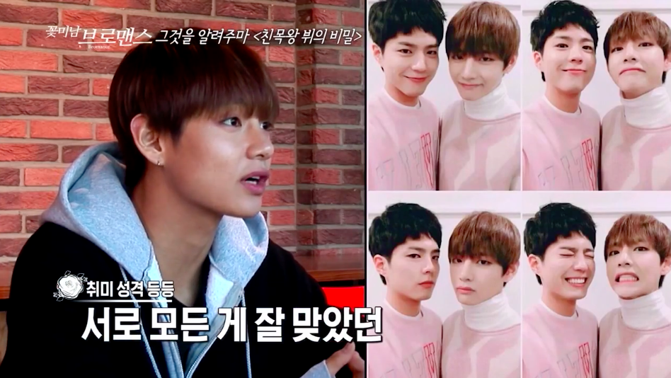 """Watch: BTS's V Talks About His Friendships With Park Bo Gum, EXO's Suho, and More on """"Celebrity Bromance"""""""