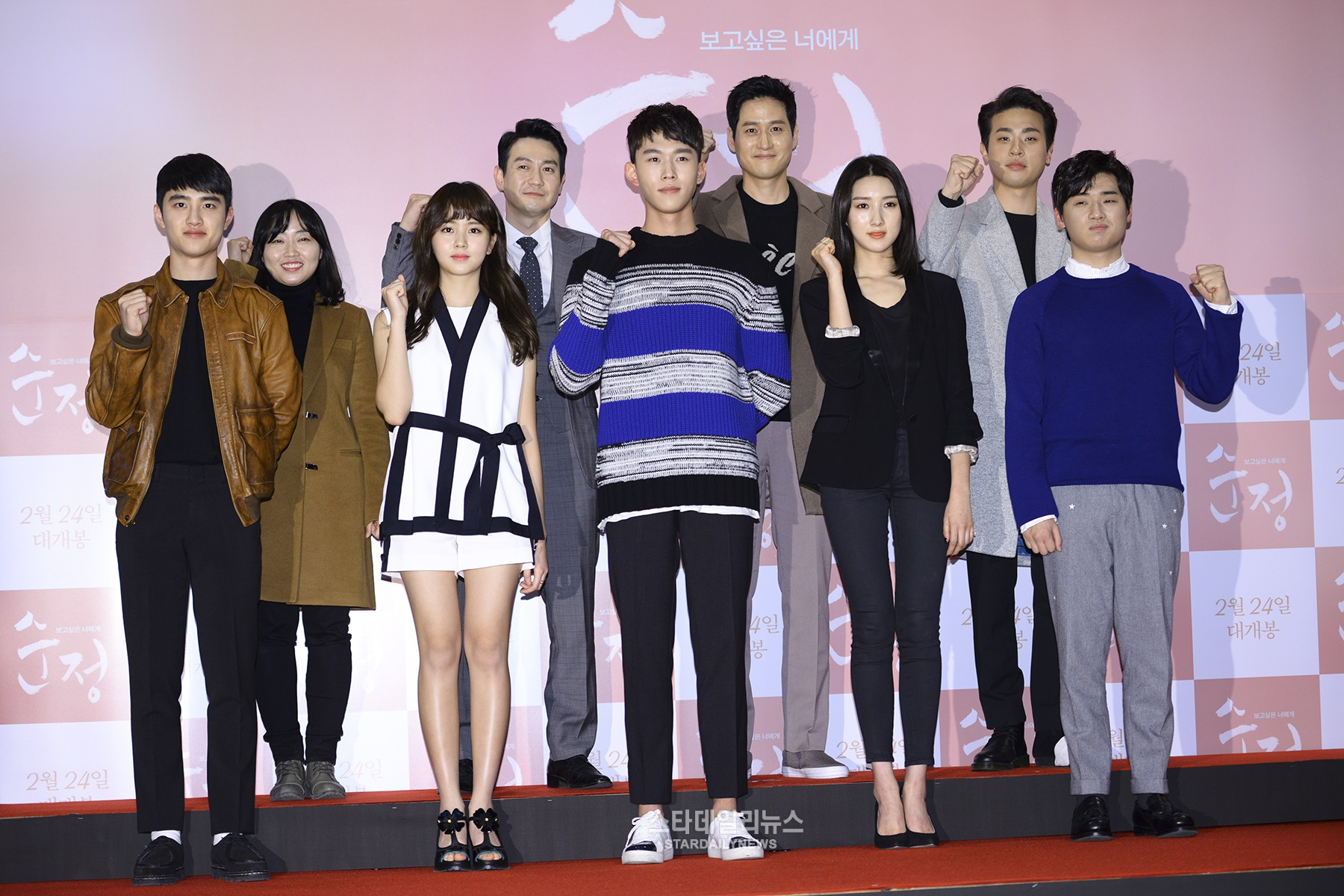 "D.O and Kim So Hyun's ""Pure Love"" VIP Screening Brings Out SM Ent. Artists, Lee Kwang Soo, and More"