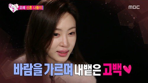 "Oh Min Seok Doesn't Hear Kang Ye Won's Love Confession on ""We Got Married"""