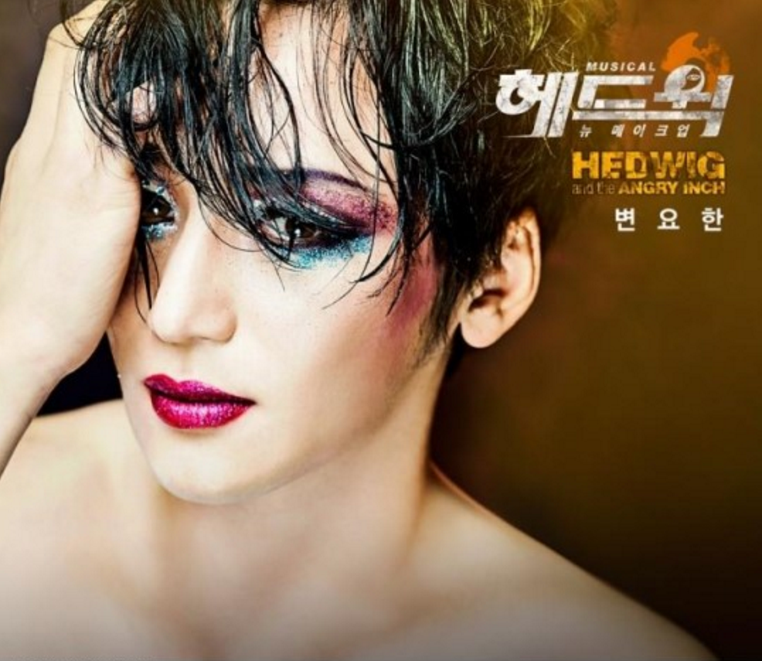 "Byun Yo Han to Make Musical Debut With ""Hedwig"""