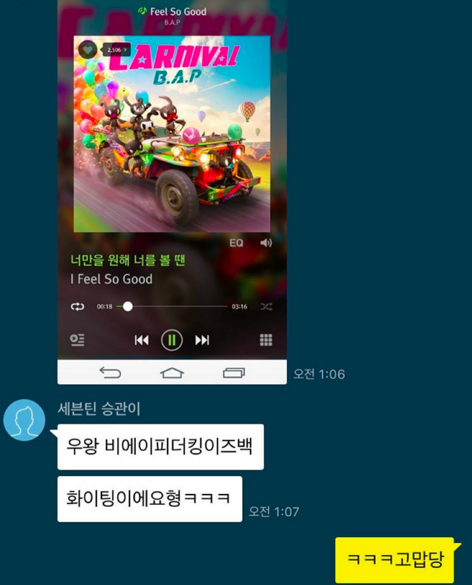 SEVENTEEN's Seungkwan Shows His Support for B.A.P