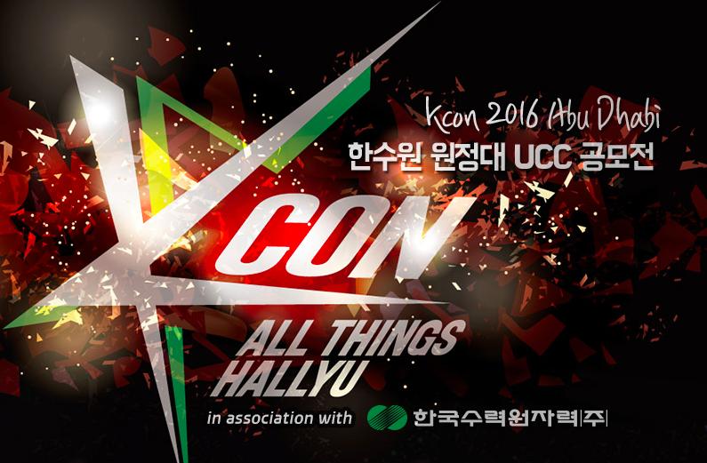 KCON to Bring K-Pop Feels to Abu Dhabi