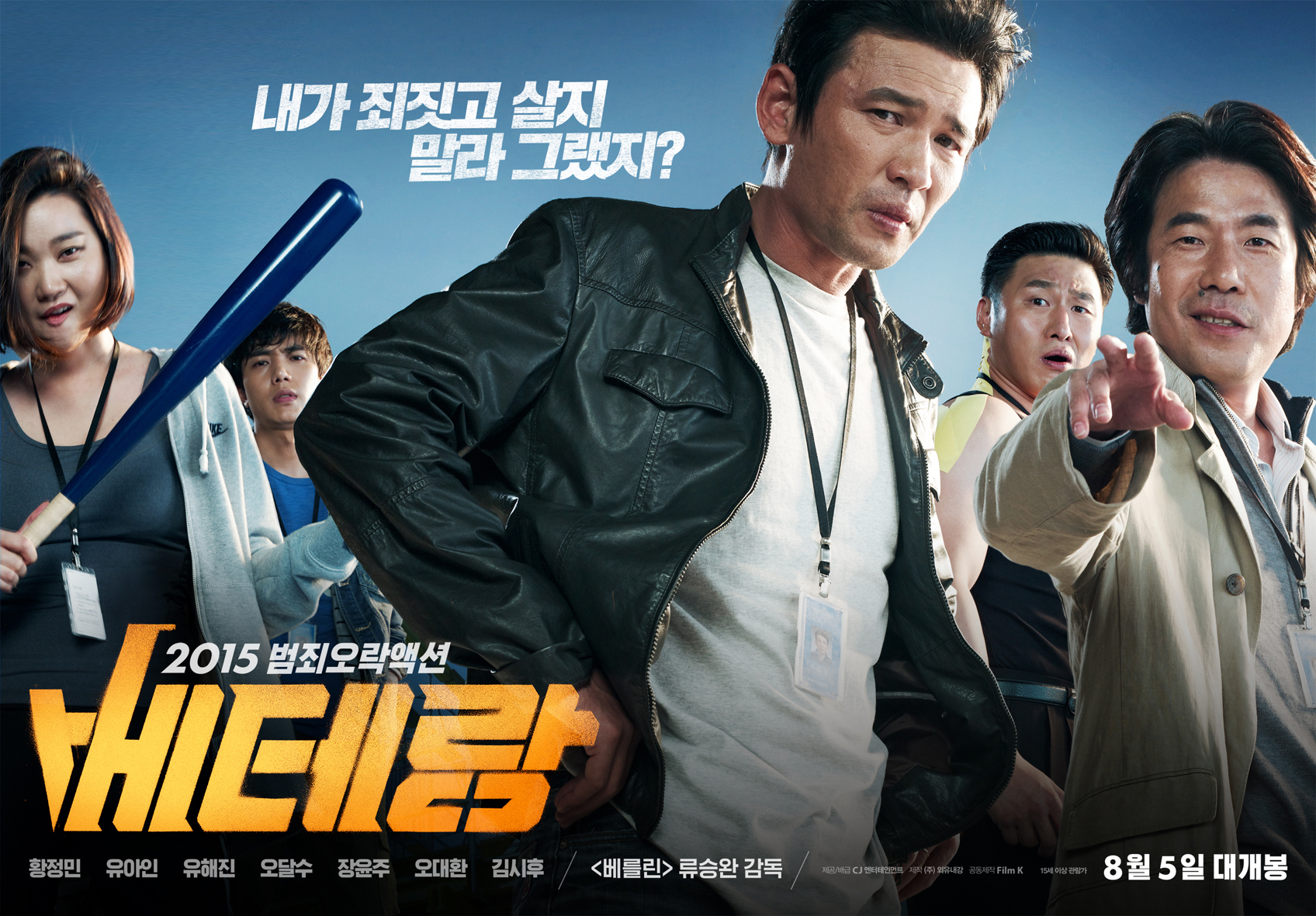 """Veteran"" Wins Big at the 2016 Max Movie Best Films Awards"