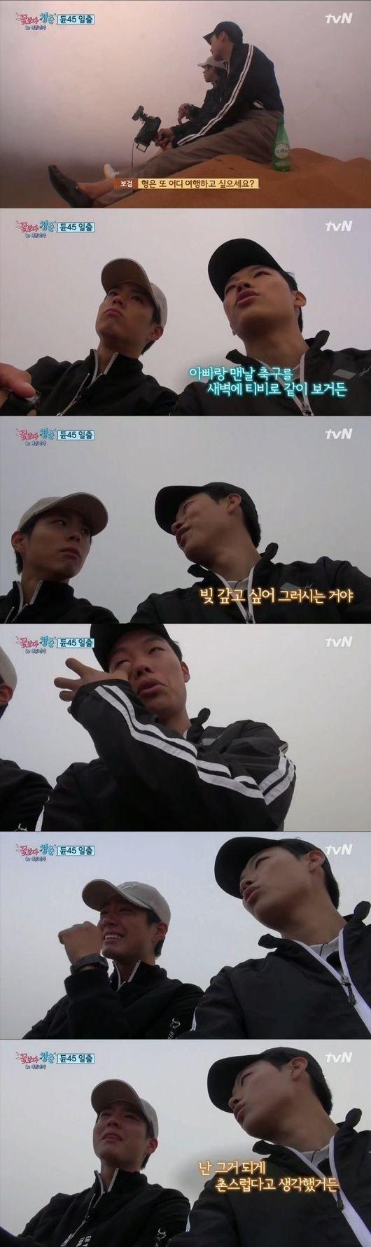 Ryu Jun Yeol Park Bo Gum