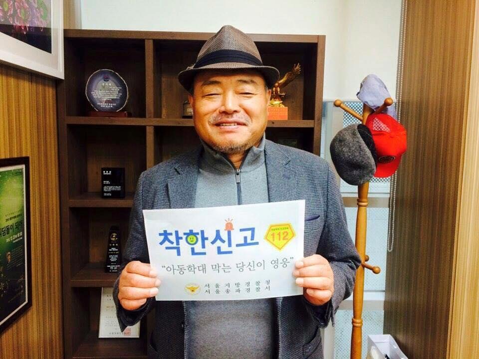 Kim Heung Gook