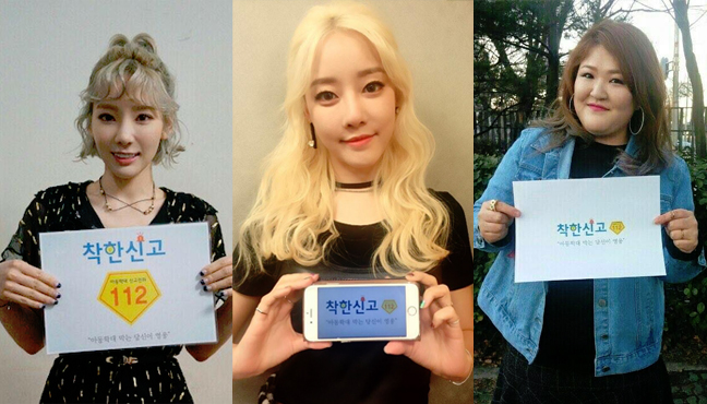 Girls' Generation's Taeyeon, Rainbow's Woori, and More Support Child Abuse Prevention Campaign