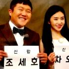 "FIESTAR's Cao Lu And Jo Se Ho To Leave ""We Got Married"""
