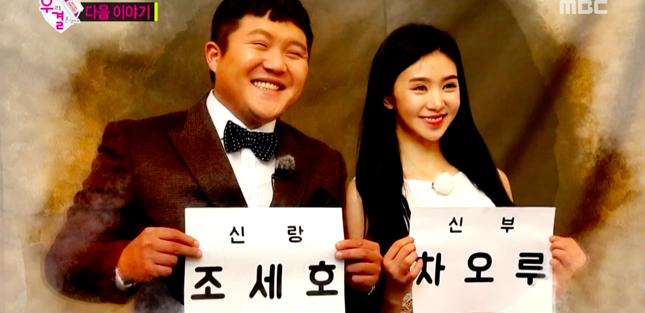 """Watch: """"We Got Married"""" Shares Preview of New Couple Cao Lu and Jo Se Ho"""