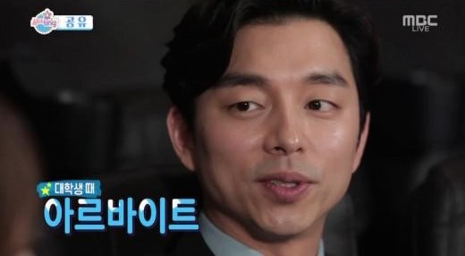 """Gong Yoo Talks About His Surprising Past Job and His Ideal Type on """"Section TV"""""""