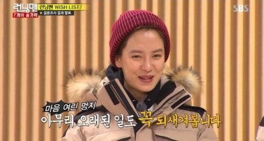 "Song Ji Hyo Reveals Her Biggest Weakness on ""Running Man"""