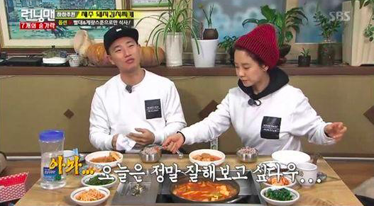 "Gary and Song Ji Hyo Share a Jeju Island ""Date"" on ""Running Man"""