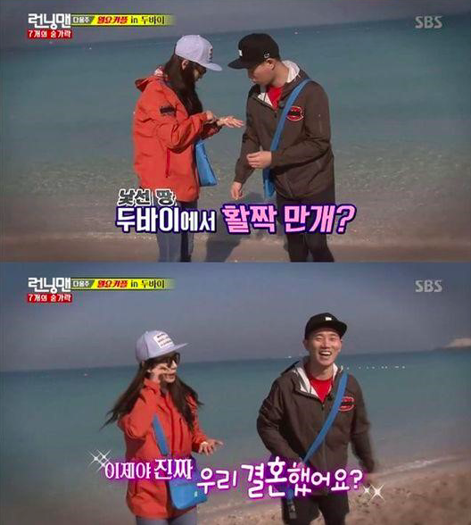 UPDATE Running Man issues apology to Kim Jongkook & Song Jihyo