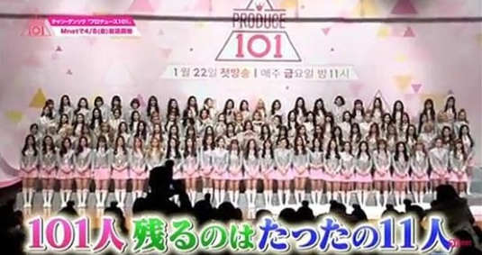 """""""Produce 101"""" to Start Airing in Japan"""