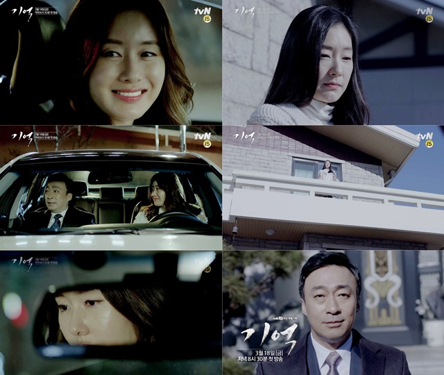 "Watch: Upcoming Drama ""Memory"" Releases Impactful Teasers Ahead of Air Date"