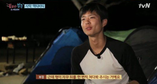 """Park Bo Gum Expresses His Love for Ryu Jun Yeol on """"Youth Over Flowers"""""""
